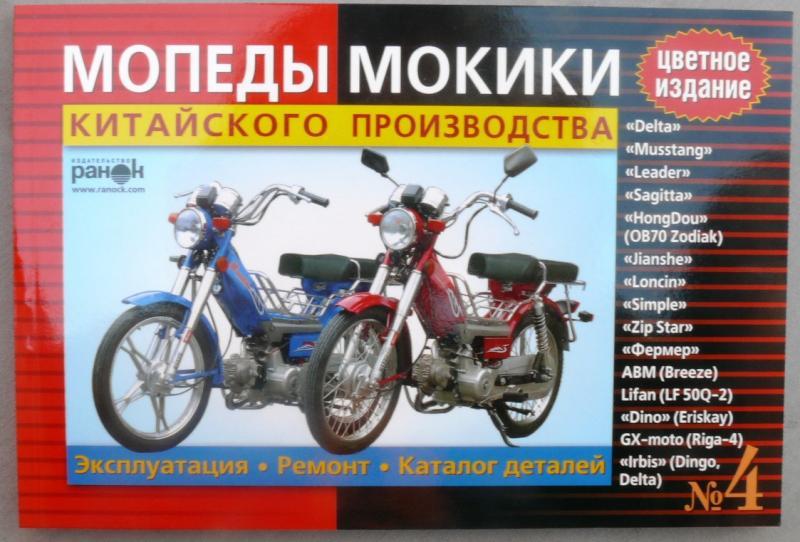 Книга №4 мопеды мокики ДЕЛЬТА (красная толстая) 176стр цветная