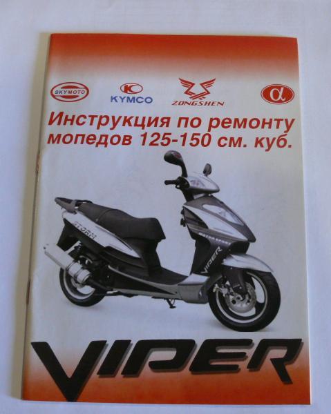 Книга-инструкция по ремонту мопедов125-150см;куб 44стр.
