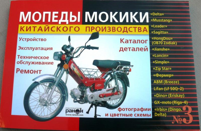 Книга № 3мопеды мокики ДЕЛЬТА (красная толстая) 175стр
