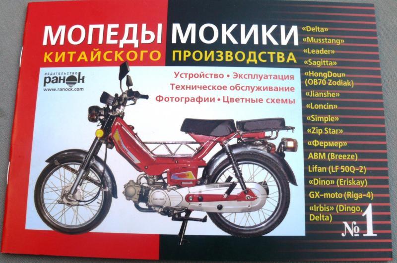 Книга № 1 мопеды мокики ДЕЛЬТА (красная тонкая) 50стр