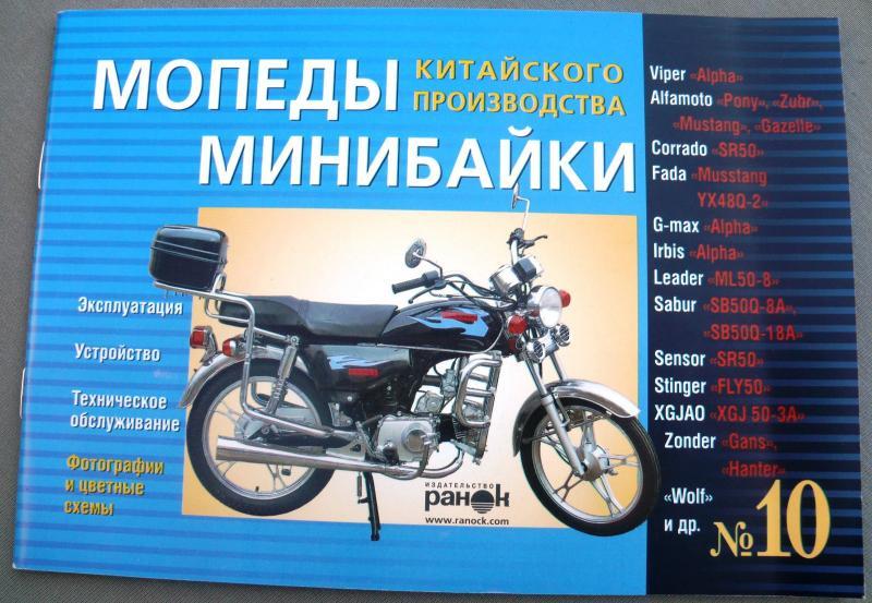 Книга №10 скутер байки (синяя тонкая) 64стр