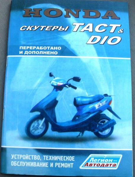 Книга HONDA ТАСТ DIO 79 стр.