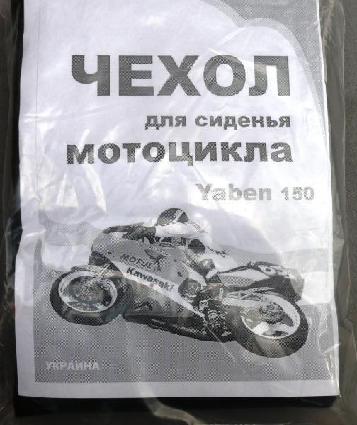 Чехол сидения YABEN-150