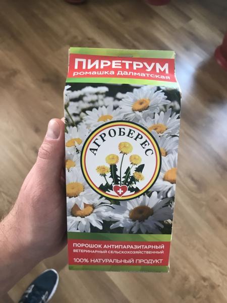 """0.  """"ПИРЕТРУМ"""" персидский порошок от насекомых 300 гр."""