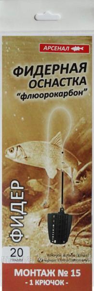 МОНТАЖ №15 - Фидерная оснастка (флюорокарбон)