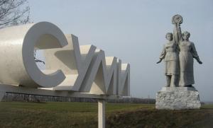 Сумы - Симферополь