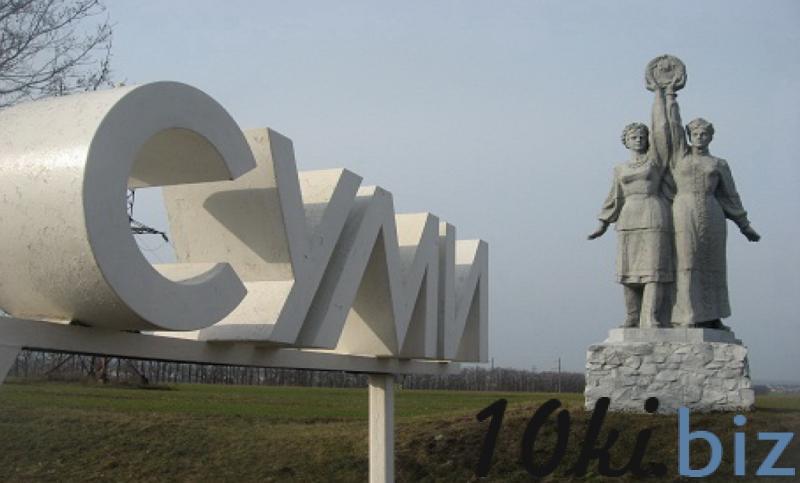 Сумы - Севастополь Пассажирские перевозки на Электронном рынке Украины