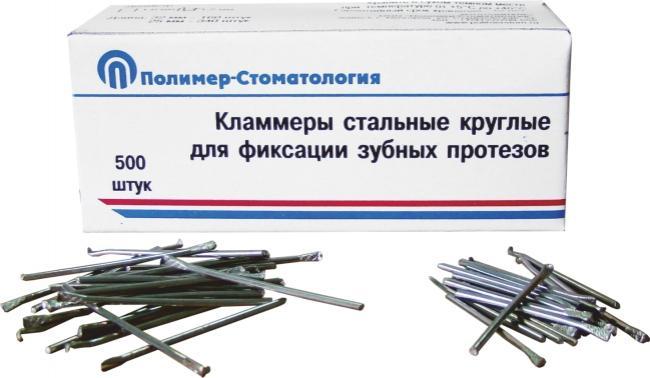 Кламмеры стальные круглые (500 шт)