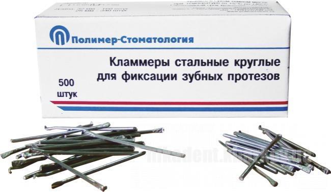 Фото Для зуботехнических лабораторий, АКСЕССУАРЫ, Инструменты Кламмеры стальные круглые (500 шт)