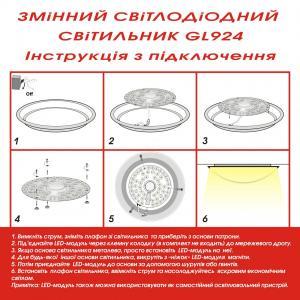 Фото Светодиодный модуль СВІТИЛЬНИК GL 924 24 ВТ