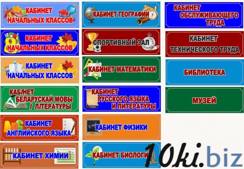 Таблички на двери купить в Беларуси - Оборудование для учебных заведений