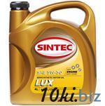 Sintec / Sintoil Люкс 5w30 4л Моторные масла в Челябинске
