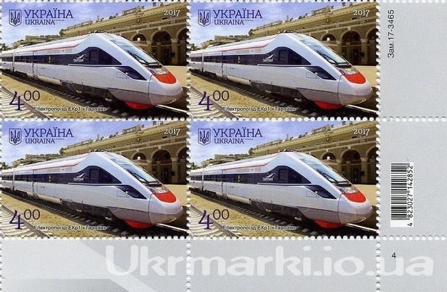 2017 № 1591 квартблок почтовых марок Электропоезд ЭКр1 Тарпан Полтавская область. Кременчуг. Красота и величие Украины