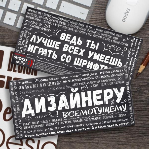 """Шоколадная плитка """"Дизайнеру"""" 85г"""
