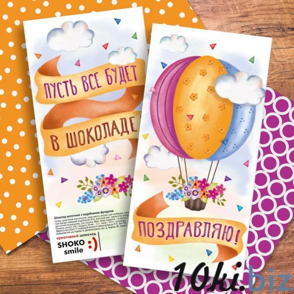"""Шоколадная плитка """"Поздравляю"""" 85г Шоколад, конфеты на Электронном рынке Украины"""