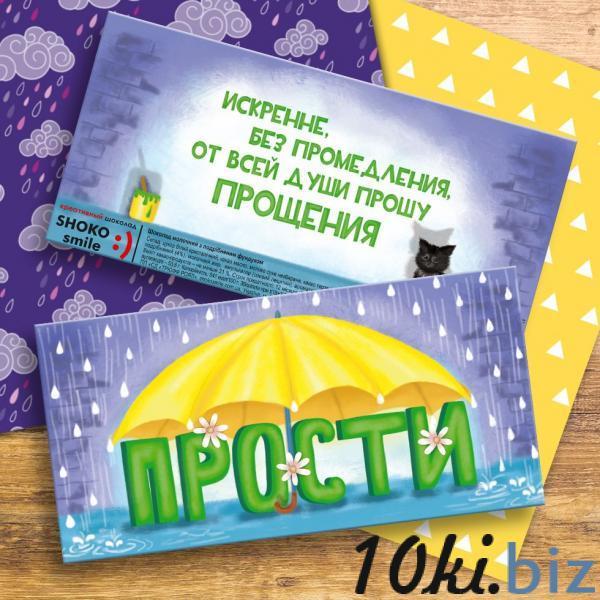 """Шоколадная плитка """"Прости"""" 85г Шоколад, конфеты на Электронном рынке Украины"""