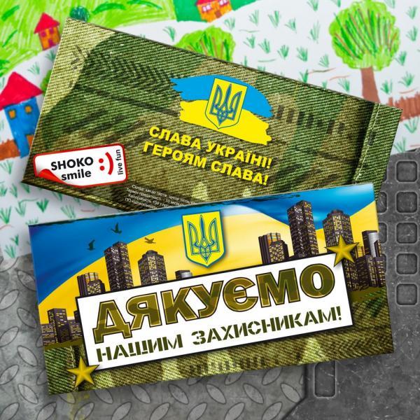 """Шоколадная плитка """"Нашим Захисникам"""" 85г"""