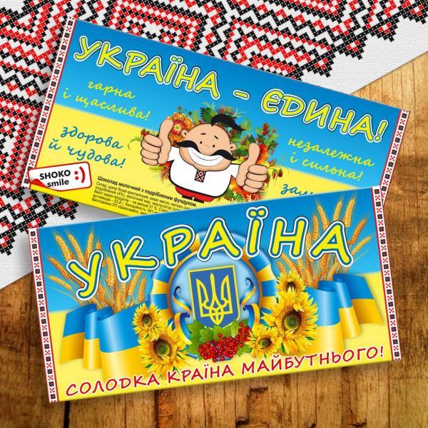 """Шоколадная плитка """"Патріотична Україна"""" 85г"""