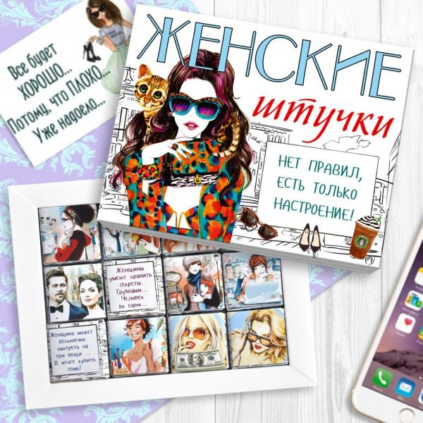 """Шоколадный набор """"Женские штучки"""" 60г"""