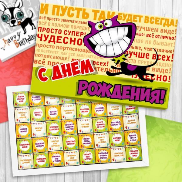 """Шоколадный набор """"С Днем Рождения"""" 200г"""