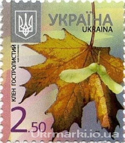 2012 № 1173 стандартная почтовая марка восьмого выпуску «Клен гостролистый» (2,50)