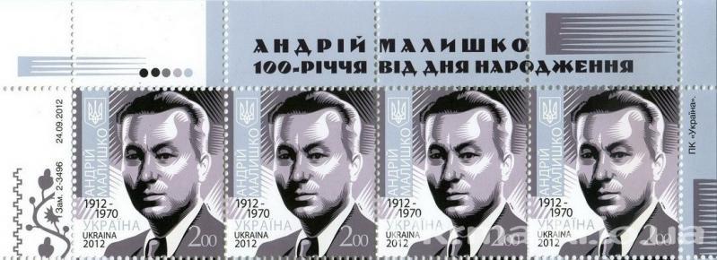 Фото Почтовые марки Украины, Почтовые марки Украины 2012 год 2012 № 1252 верхняя часть листа почтовых марок Андрей Малышко