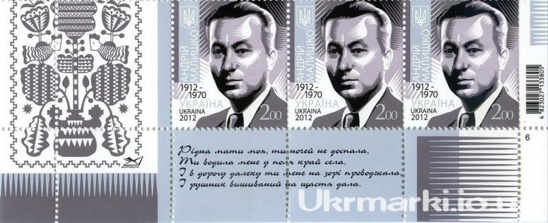 Фото Почтовые марки Украины, Почтовые марки Украины 2012 год 2012 № 1252 нижняя часть почтового листа Андрей Малышко