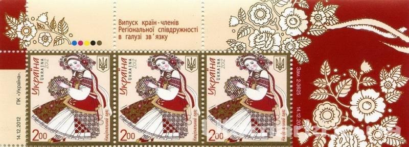Фото Почтовые марки Украины, Почтовые марки Украины 2012 год 2012 № 1267 почтовые марки верхняя часть листа Национальная одежда