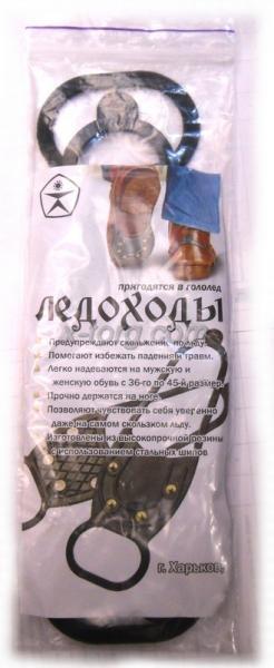 Ледоходы (пр-во Харьков), 4 шипа.