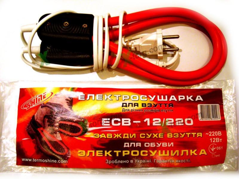 Сушилка для обуви. 12ват. производитель Харьков