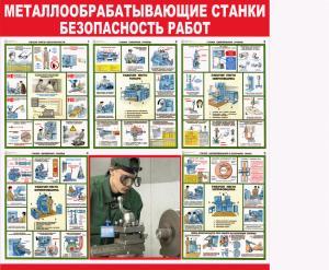 Фото 4.. Стенды для школ, Cтенды и плакаты для кабинета труда Стенд Металлообработка