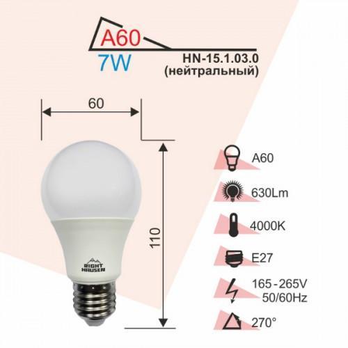 Лампа RIGHT HAUSEN LED A60 7W E27 4000K