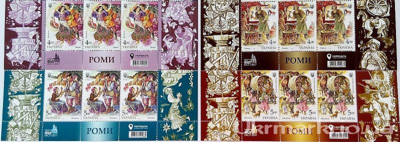 2017 № 1598-1601 почтовые марки Национальные меньшинства в Украине. Ромы СЕРИЯ