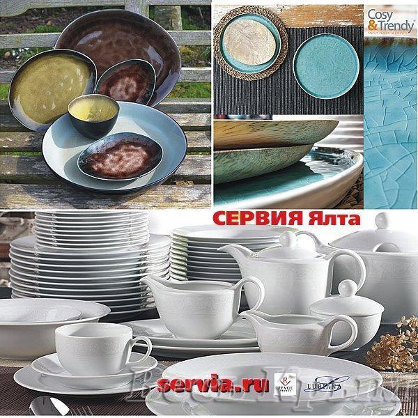 Сервия-Ялта - комплексное оснащение кафе, баров, ресторанов Ялты и Крыма.