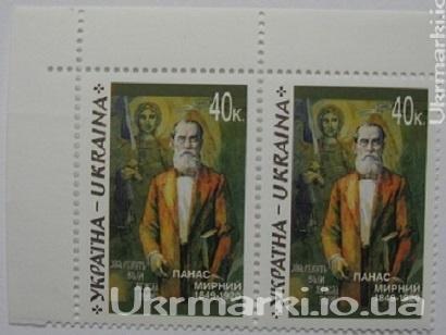 Фото Почтовые марки Украины, Почтовые марки Украины 1999 год 1999 № 244 угловые две марки Панас Мирный 150 лет