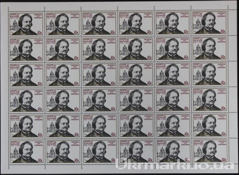 1999 № 245 лист почтовых марок Бальзак