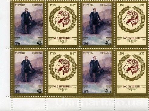 1999 № 247 угловой кварблок почтовых марок Пушкин С КУПОНОМ