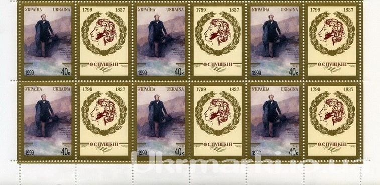 1999 № 247 нижняя часть почтового листа Пушкин С КУПОНОМ
