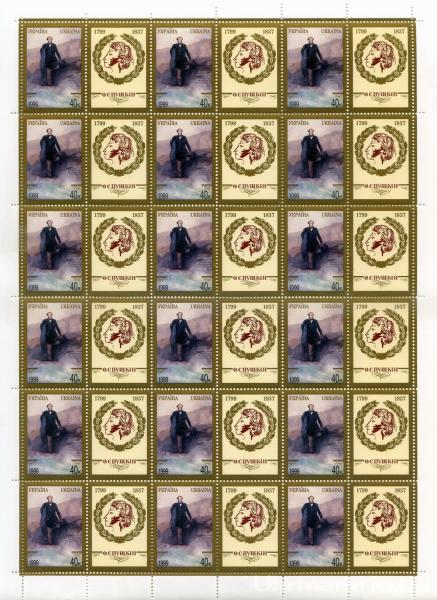 1999 № 247 лист почтовых марок Пушкин С КУПОНАМИ
