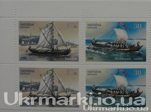 1999 № 248- 249 угловой квартблок сцепок почтовых марок Корабли Байдак казацкая чайка