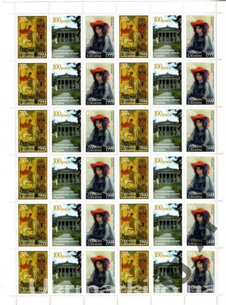 1999 № 252-253 лист почтовых марок Художественный музей иконы