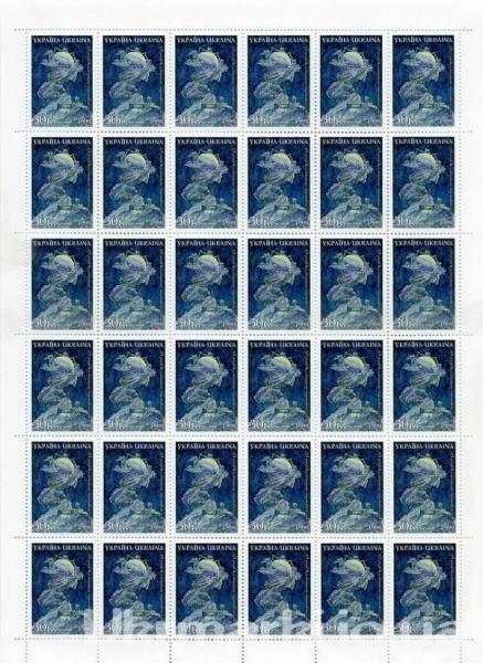 1999 № 256 редкий лист почтовых марок 125 лет Почтовому союзу