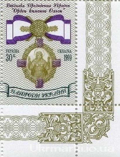 1999 № 257 почтовая марка Орден княгини Ольги