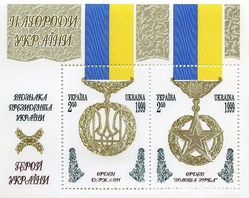 1999 № 258-259 (b14) Коллекционный почтовый марочный блок Награды Украины