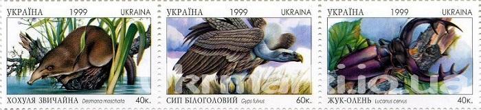 1999 № 272-274 сцепка почтовых марок Фауна Хохуля-жук
