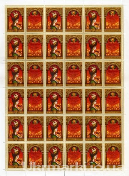 1999 № 283 лист почтовых марок Новый год С КУПОНОМ
