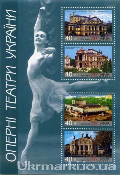 Фото Почтовые марки Украины, Почтовые марки Украины 2000  год 2000 № 300-303 (b20) Коллекционный почтовый марочный блок Оперные театры