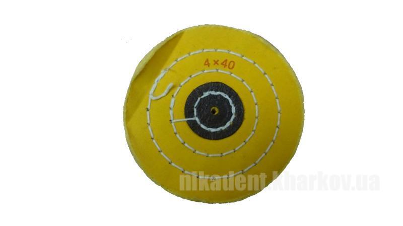 Фото Для зуботехнических лабораторий, АКСЕССУАРЫ, Полиры, щетки, диски Круг муслиновый жёлтый жесткий 4 х 40