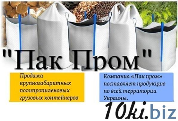 Купить мешки биг бэг, Харьков