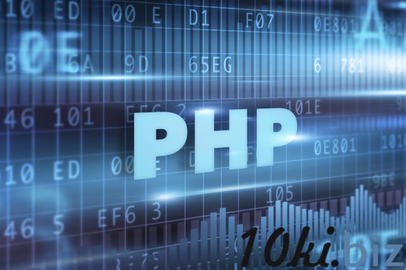 Курс Программирование на PHP